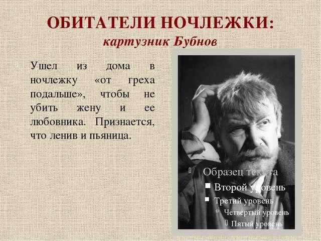 ОБИТАТЕЛИ НОЧЛЕЖКИ: картузник Бубнов Ушел из дома в ночлежку «от греха подаль...