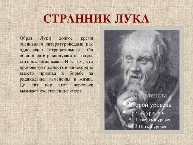 СТРАННИК ЛУКА Образ Луки долгое время оценивался литературоведами как однозна...