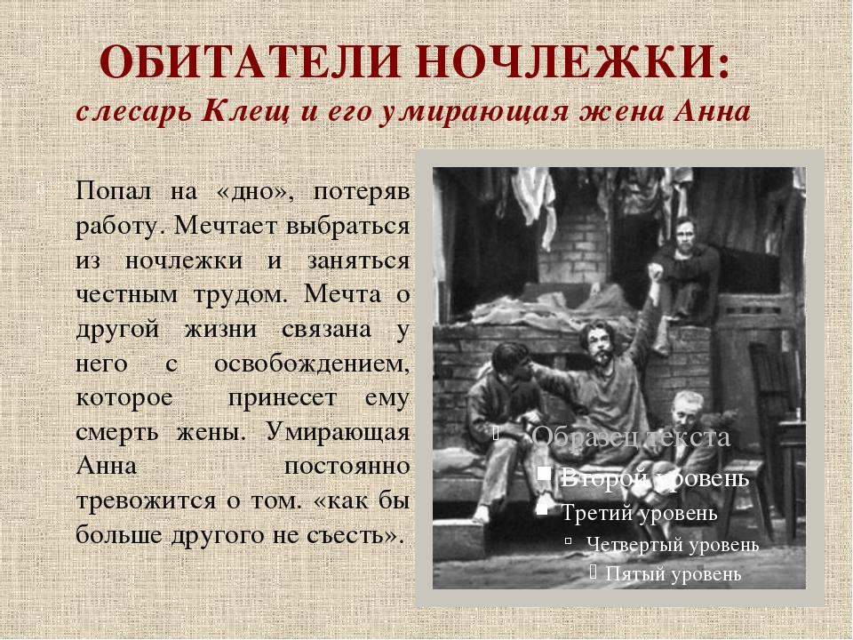 ОБИТАТЕЛИ НОЧЛЕЖКИ: слесарь Клещ и его умирающая жена Анна Попал на «дно», по...