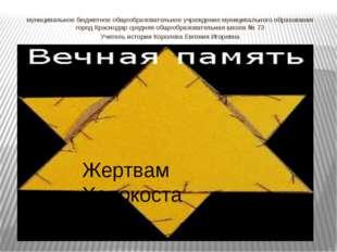 Холокост Жертвам Холокоста муниципальное бюджетное общеобразовательное учрежд