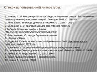 Список использованной литературы:  1. Анваер С. И. Концлагерь Штутгоф//Люди,