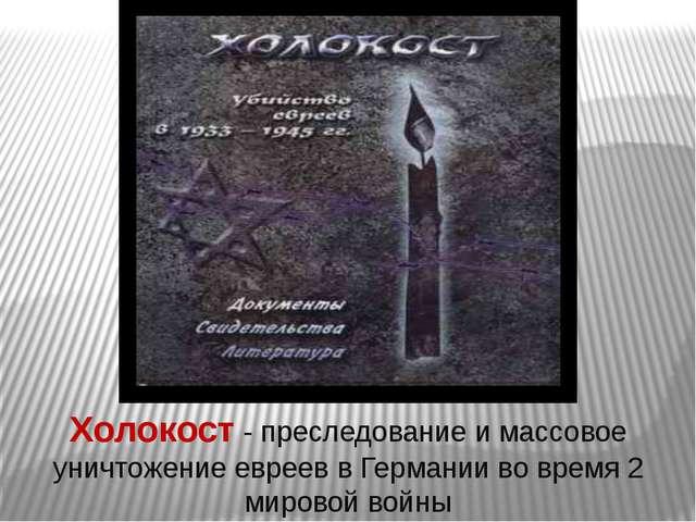 Холокост - преследование и массовое уничтожение евреев в Германии во время 2...