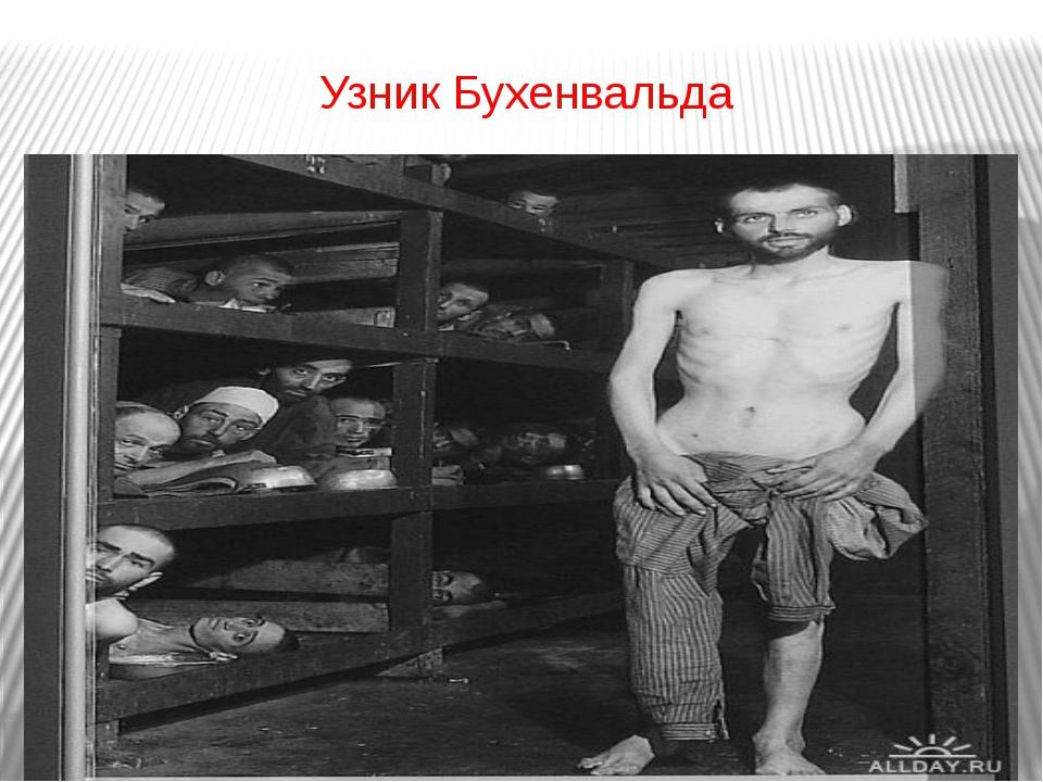 Узник Бухенвальда