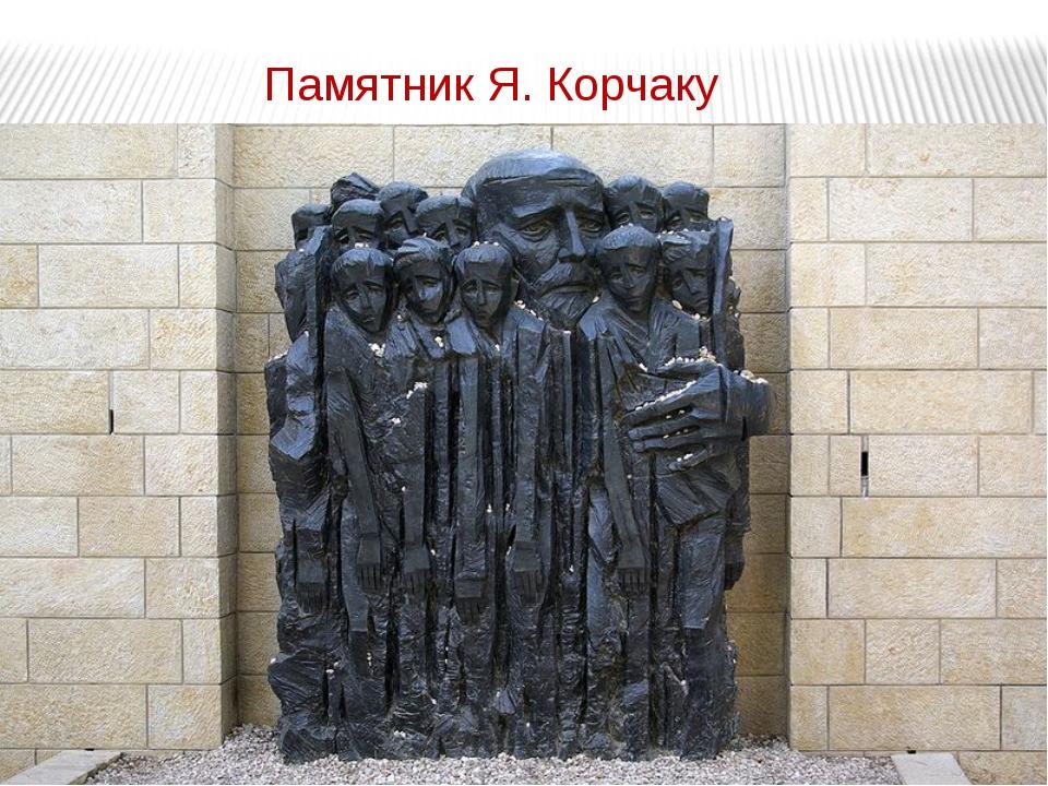 Памятник Я. Корчаку