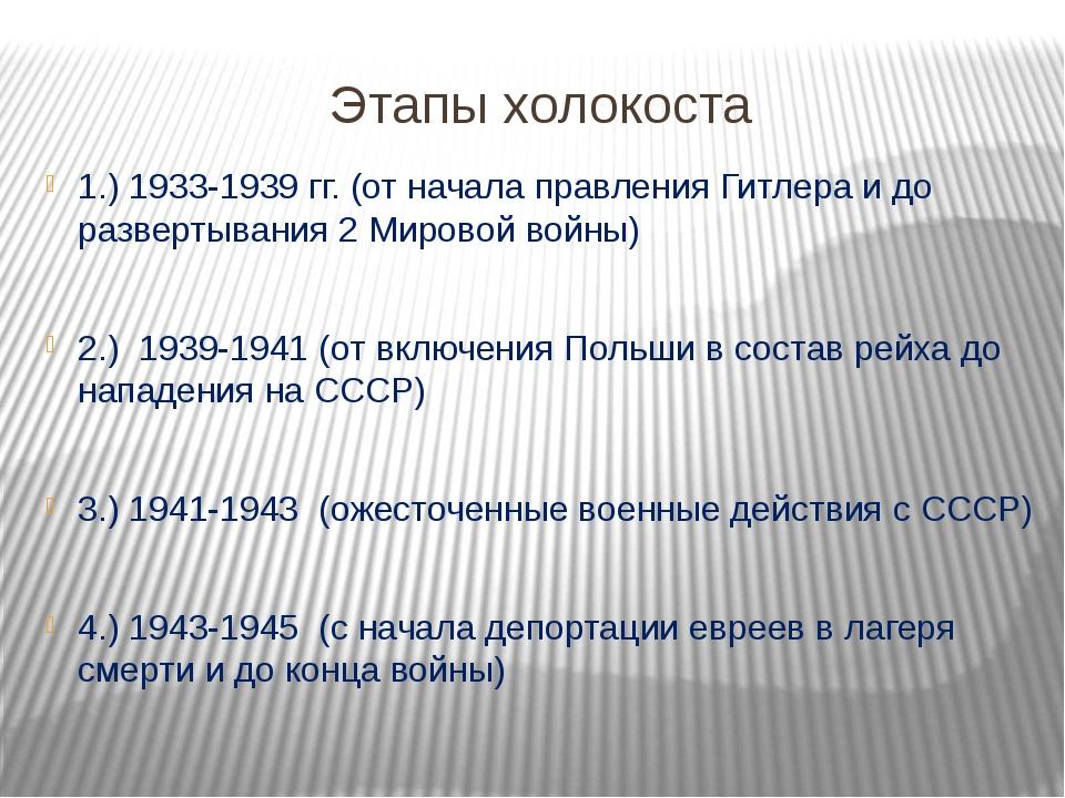 Этапы холокоста 1.) 1933-1939 гг. (от начала правления Гитлера и до развертыв...