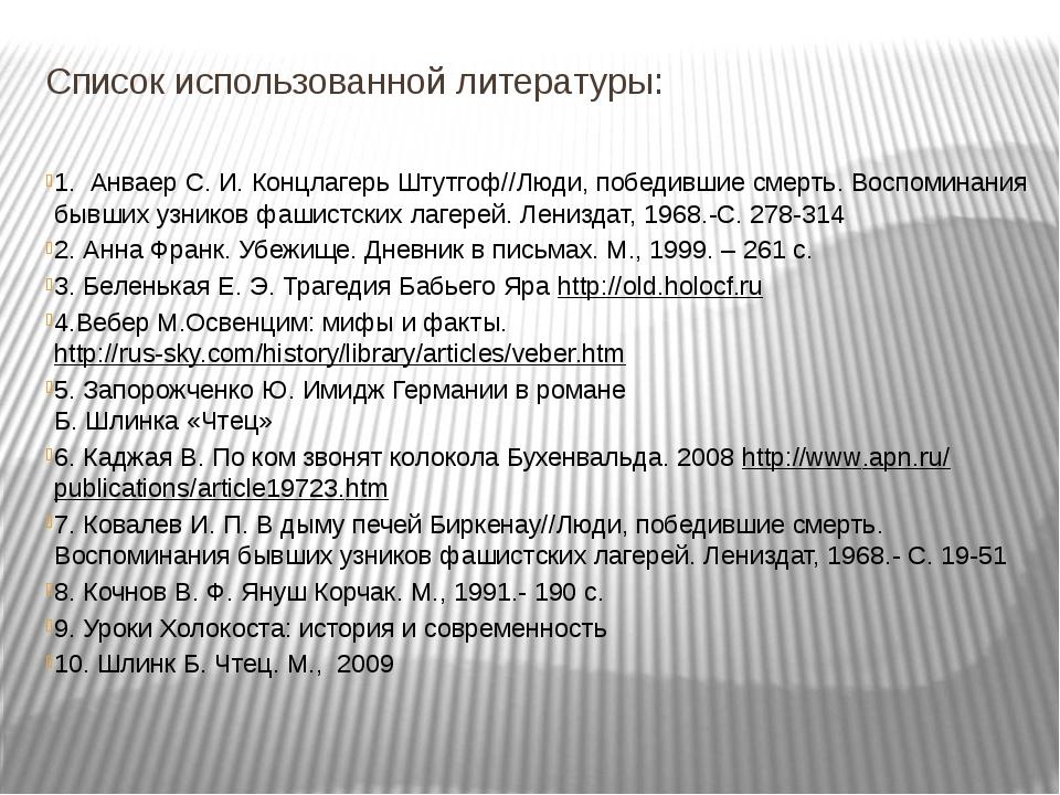 Список использованной литературы:  1. Анваер С. И. Концлагерь Штутгоф//Люди,...