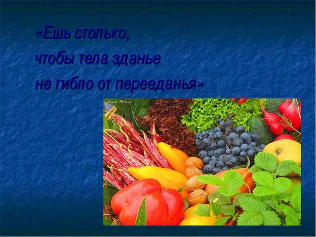 «Ешь столько, чтобы тела зданье не гибло от перееданья»