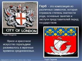 Герб - это композиция из различных символов, которая отражала степень знатнос