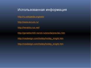 http://ru.wikipedia.org/wiki/ http://www.excurs.ru/ http://heraldry.rus.net/