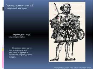Герольд времен римской священной империи Герольды – люди, изучающие гербы. По