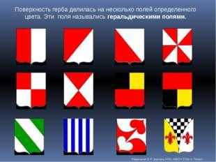 Поверхность герба делилась на несколько полей определенного цвета. Эти поля н