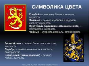 СИМВОЛИКА ЦВЕТА Золотой цвет – символ богатства и чистоты, знатность Серебро