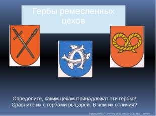 Определите, каким цехам принадлежат эти гербы? Сравните их с гербами рыцарей.
