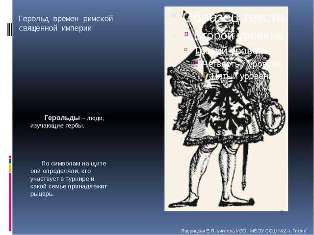 Герольд времен римской священной империи Герольды – люди, изучающие гербы. По...
