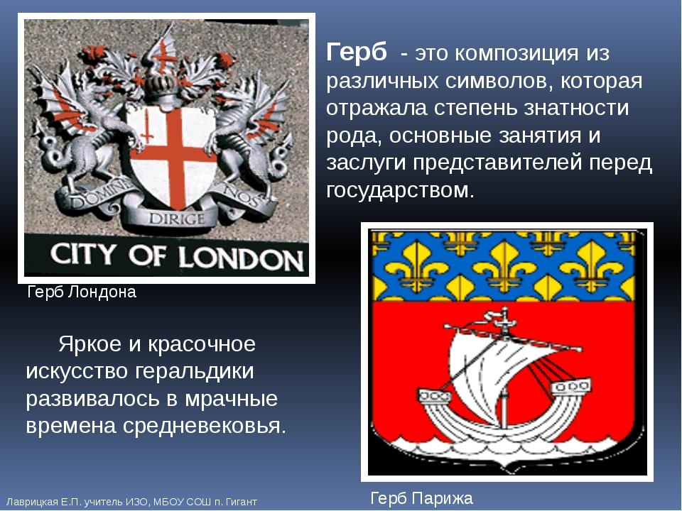 Герб - это композиция из различных символов, которая отражала степень знатнос...