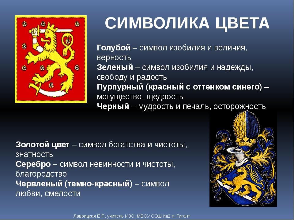 СИМВОЛИКА ЦВЕТА Золотой цвет – символ богатства и чистоты, знатность Серебро...