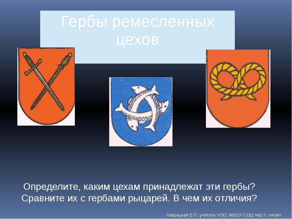 Определите, каким цехам принадлежат эти гербы? Сравните их с гербами рыцарей....