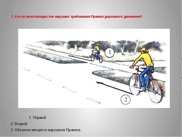 7. Кто из велосипедистов нарушил требования Правил дорожного движения?...