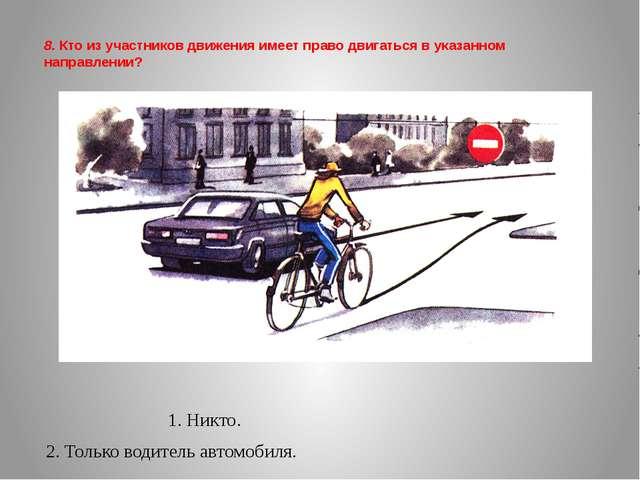 8. Кто из участников движения имеет право двигаться в указанном направлении?...