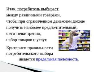 Итак, потребитель выбирает между различными товарами, чтобы при ограниченном