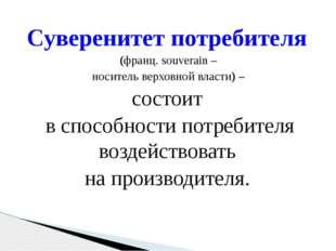 Суверенитет потребителя (франц. souverain – носитель верховной власти) – сост