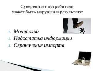 Монополии Недостатка информации Ограничения импорта Суверенитет потребителя м