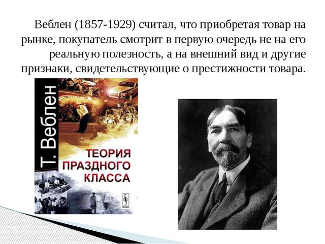 Веблен (1857-1929) считал, что приобретая товар на рынке, покупатель смотрит...