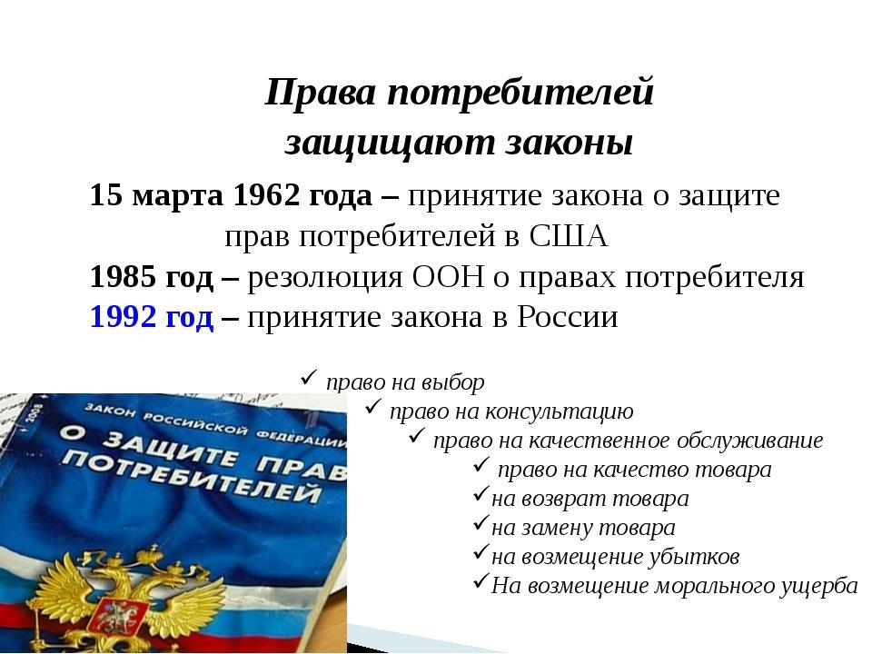 Права потребителей защищают законы 15 марта 1962 года – принятие закона о защ...