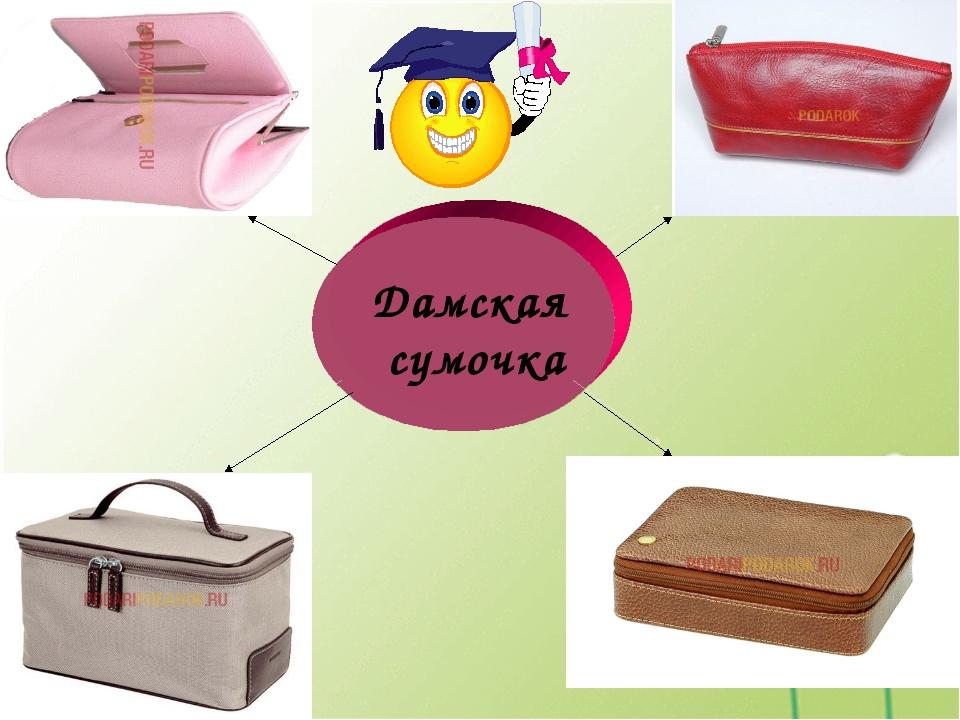 Дамская сумочка 1 3 2 4