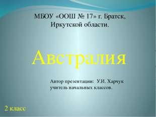 Автор презентации: У.И. Харчук учитель начальных классов. МБОУ «ООШ № 17» г.