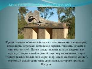 АВСТРАЛИЙСКИЙ ПАРК РЕПТИЛИЙ Среди главных обитателей парка – американские алл