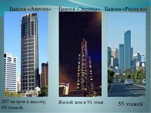 Башня «Аврора» Башня «Эврика» Башня «Риальто» Жилой дом в 91 этаж 207 метров