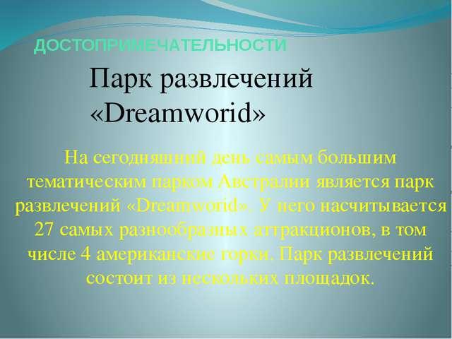 ДОСТОПРИМЕЧАТЕЛЬНОСТИ Парк развлечений «Dreamworid» На сегодняшний день самым...