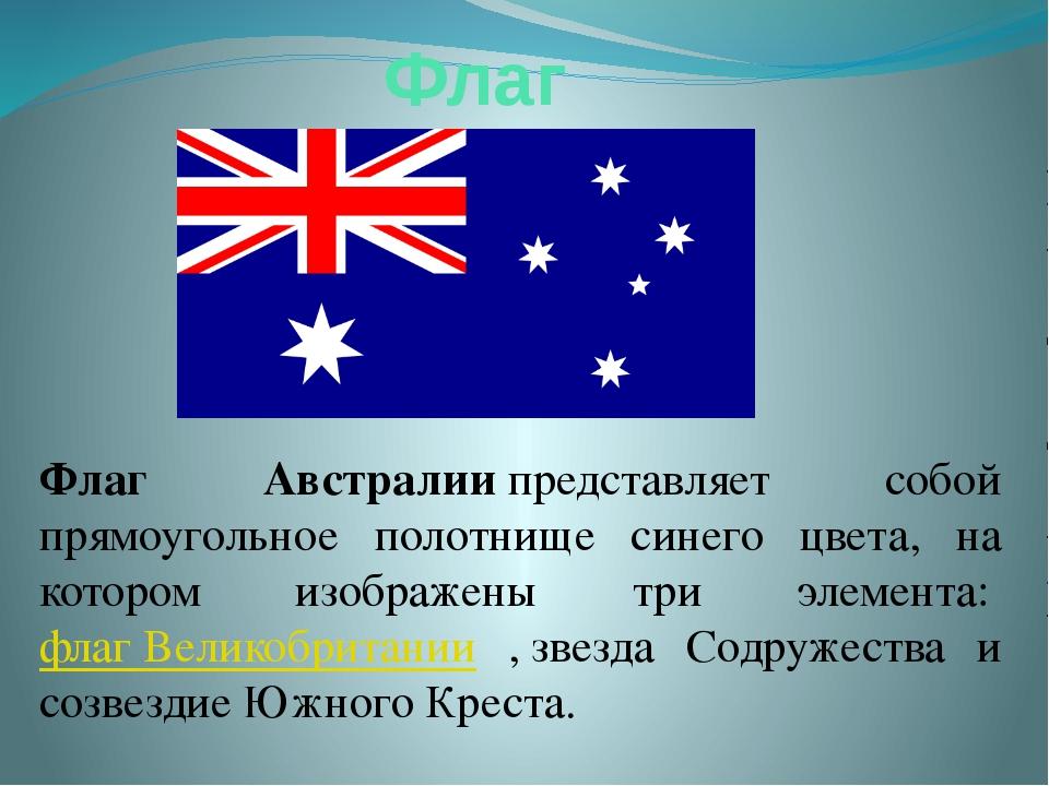 Флаг Флаг Австралиипредставляет собой прямоугольное полотнище синего цвета,...