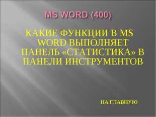 КАКИЕ ФУНКЦИИ В MS WORD ВЫПОЛНЯЕТ ПАНЕЛЬ «СТАТИСТИКА» В ПАНЕЛИ ИНСТРУМЕНТОВ Н