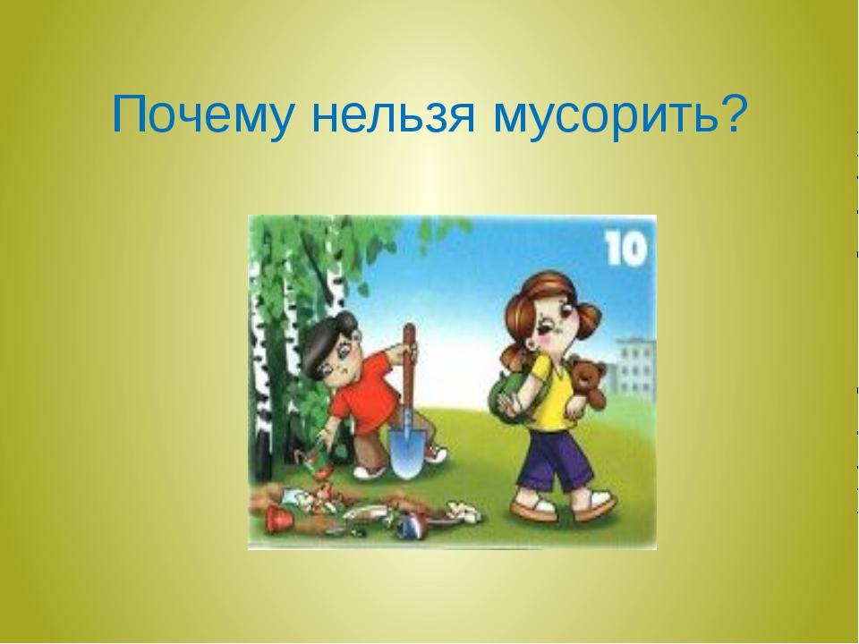 существующие способы нельзя мусорить картинки детям которые находятся