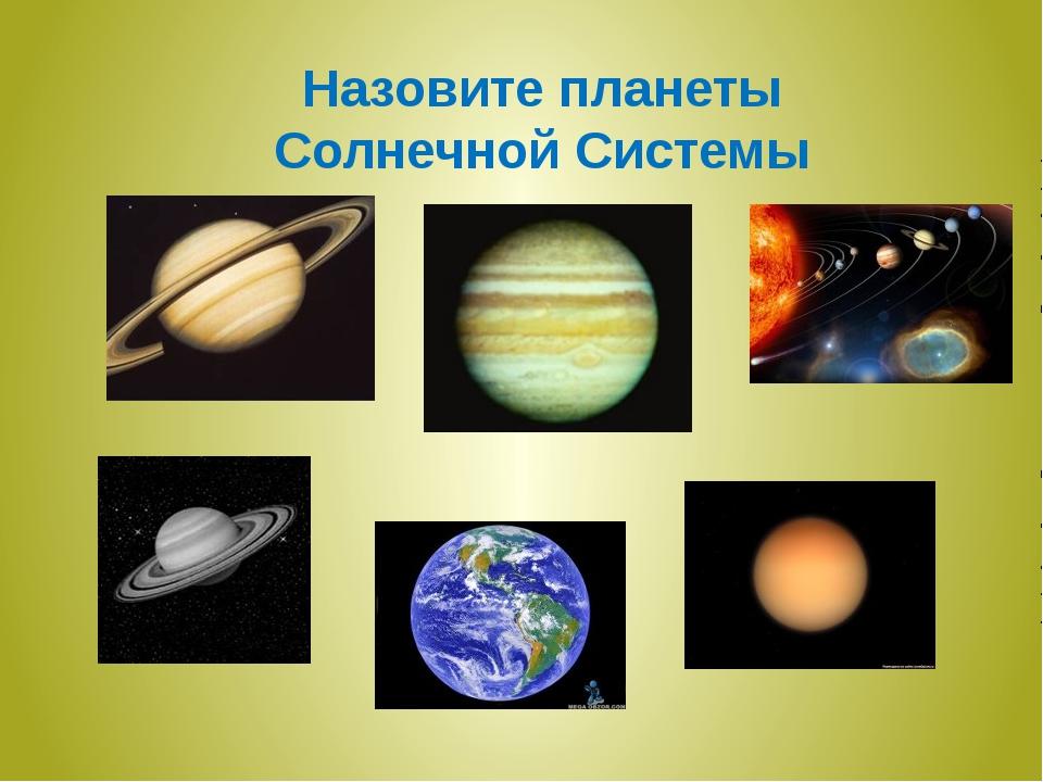 Назовите планеты Солнечной Системы