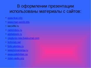 В оформлении презентации использованы материалы с сайтов: www.likar.info www.