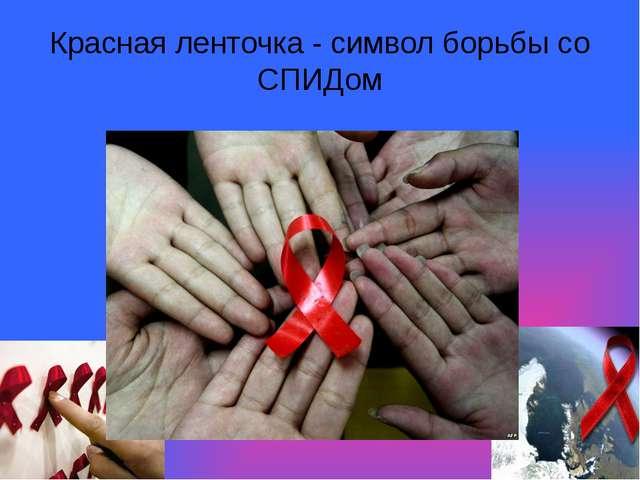 Красная ленточка - символ борьбы со СПИДом
