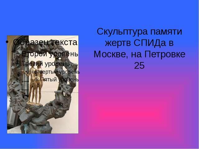 Скульптура памяти жертв СПИДа в Москве, на Петровке 25