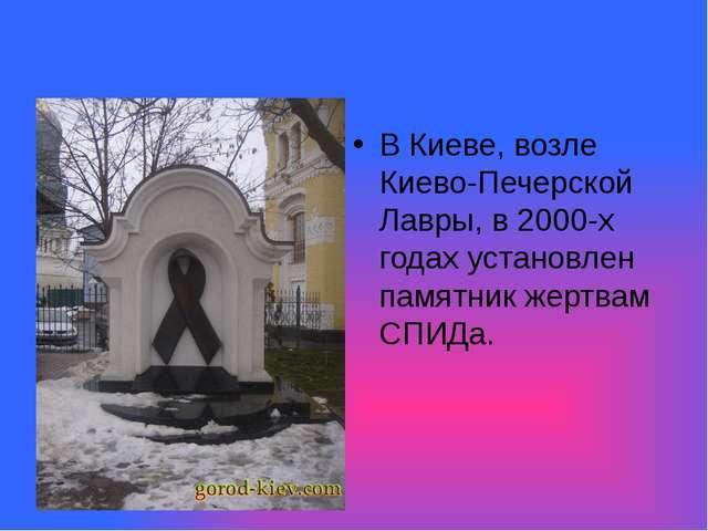 В Киеве, возле Киево-Печерской Лавры, в 2000-х годах установлен памятник жер...