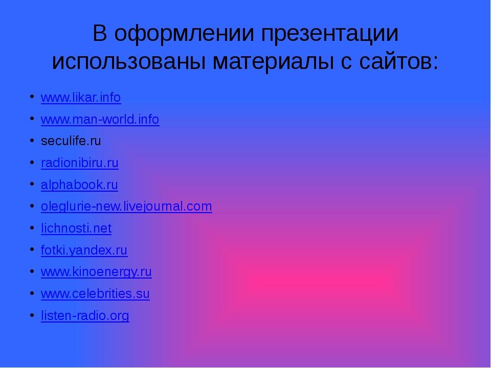 В оформлении презентации использованы материалы с сайтов: www.likar.info www....