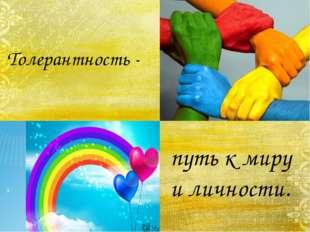 Толерантность - путь к миру и личности.