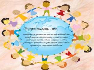 Толерантность - это готовность к осознанным личностным действиям, направлен