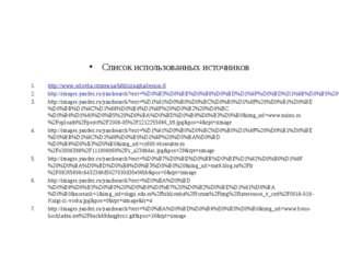 Список использованных источников http://www.orlovka.crimea.ua/biblioznajka/le