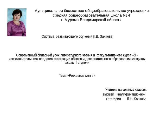 Система развивающего обучения Л.В. Занкова    Современный бинарны...