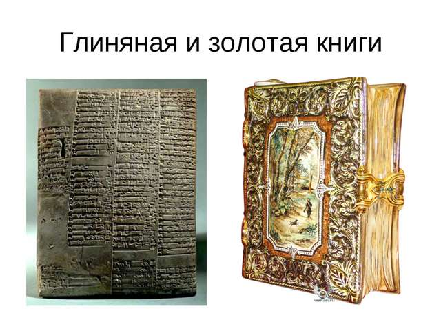 Глиняная и золотая книги
