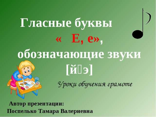 Уроки обучения грамоте Гласные буквы « Е, е», обозначающие звуки [й׳э] Автор...