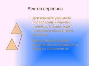 Вектор переноса Договоримся указывать параллельный перенос стрелкой, которая