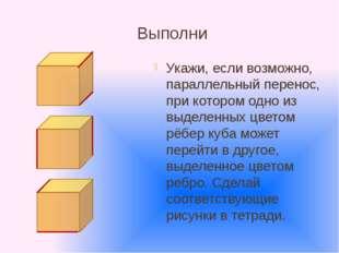 Выполни Укажи, если возможно, параллельный перенос, при котором одно из выдел